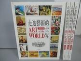 【書寶二手書T4/藝術_PEQ】走進藝術的世界-自然之美_芸芸眾生_休閒時光等_共4本合售