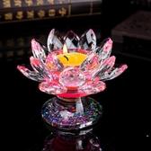 水晶玻璃蓮花燭台酥油燈座 水晶蠟燭台擺件佛貢燈【時尚大衣櫥】