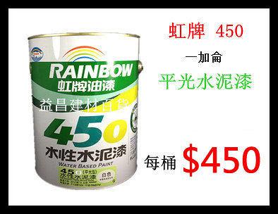 【台北益昌】虹牌 450平光水泥漆1加侖 (3.785公升) 百合白 玫瑰白 白色 共三色 下標請告知所需顏色