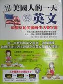 【書寶二手書T1/語言學習_ZJM】用美國人的一天學英文_李秀姬