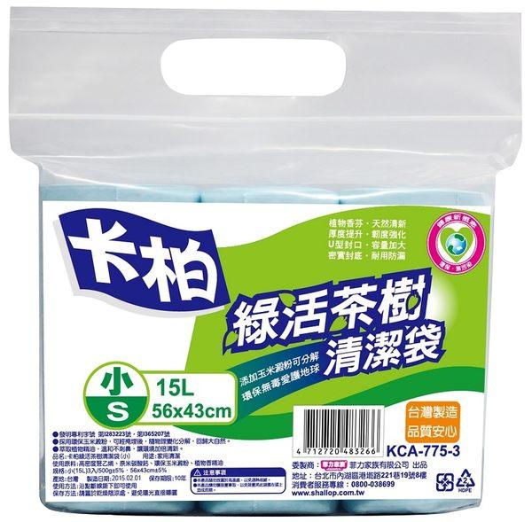 卡柏綠活茶樹清潔袋(小56cmX43cm)