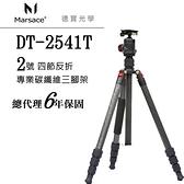 Marsace 馬小路 DT-2541T + DB-2 DT專業系列 2號四節反折腳架 專業推薦碳纖維三腳架 專業腳架 煙火季