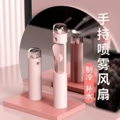 蒸臉器 補水儀風扇納米大噴霧器臉部可愛手持便攜充電式美容蒸臉器 每日下殺NMS