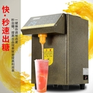 萊揚商用全自動果糖定量機 奶茶專用臺灣果糖定量儀16格果糖機器 快速出貨