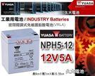 ✚久大電池❚ YUASA 湯淺電池 密閉電池 NPH5-12 12V5AH UPS 不斷電系統 擴音器電池 電動滑板車