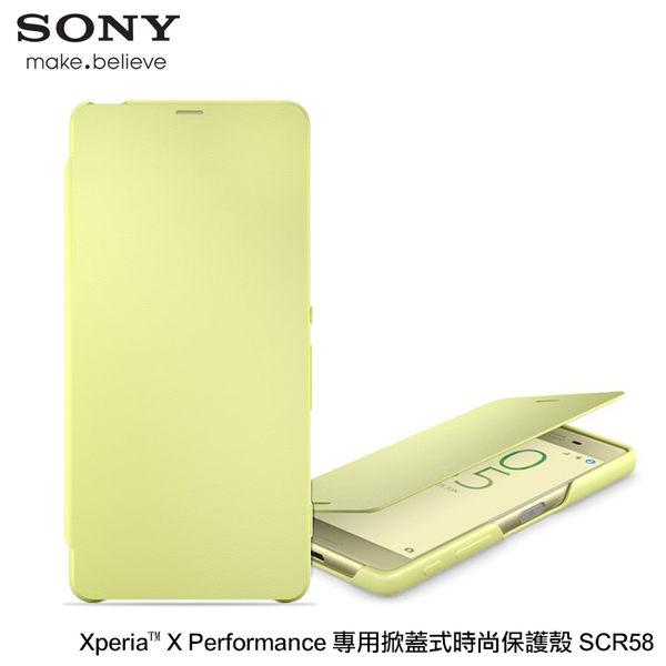 ◇Sony Xperia X Performance F8132 SCR58 原廠 側掀式時尚保護皮套/背蓋/保護套/手機套/神腦公司貨
