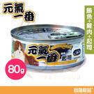 元氣一番貓罐鮪魚+雞肉+起司  80g【寶羅寵品】
