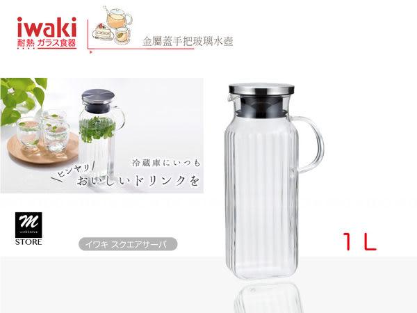 日本iwaki KT296KT-SV 抗菌耐熱玻璃水壺/冷水壺(金屬蓋/附手把)-1L《Mstore》