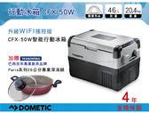 ||MyRack|| DOMETIC (WAECO) 新一代智能壓縮機行動冰箱 CFX-50W 新版 加贈 專業深湯鍋