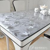 加厚pvc餐桌佈防水防油耐高溫免洗茶幾墊塑膠桌布透明磨砂水晶板  酷斯特數位3c