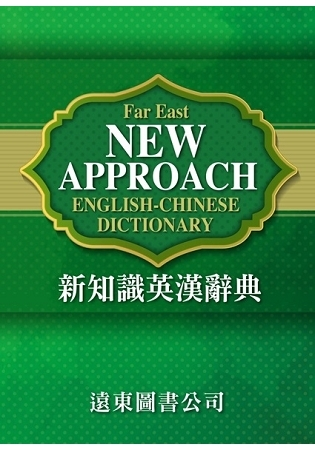 新知識英漢辭典FAR EAST NEW APPROACH ENGLISH CHI