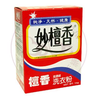 妙檀香超濃縮洗衣粉5盒特惠組(每盒內含1Kg) --志佳化工