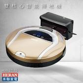 官方授權經銷【HERAN】HVR-101E5 雙核心智能掃地機 超大吸力 HEPA濾網 居家清潔 生活家電