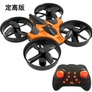 2.4G迷你四軸飛行器360°旋轉定高 小型遙控飛機 電動遙控飛機兒童玩具益智玩具兒童遙控