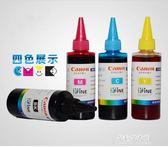 彩色照片噴墨打印機墨水ip1180 mp288連供專用黑4色100ml  朵拉朵衣櫥