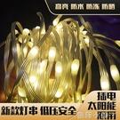 led彩燈閃燈串燈低壓滿天星裝飾戶外纏樹太陽能庭院室外皮線燈串 蘿莉新品