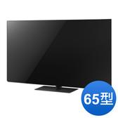 24期零利率 Panasonic 國際牌 TH-65FZ950W 4K日本製OLED 電視  公司貨