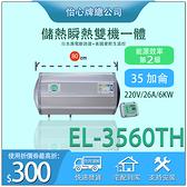 【怡心牌】總公司貨 EL-3560TH 橫掛式 35加侖 銀河灰質感 怡心電熱水器 洗熱水不用等 防水防火