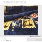 法蘭絨.6*6.2尺 雙人四件套厚床包組...