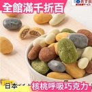 日本 核桃呼吸巧克力 義理巧克力 伴手禮禮盒土產下午茶點心零食 WEB限量推薦 送禮【小福部屋】
