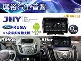 【JHY】14~19年Ford福特KUGA專用9吋觸控螢幕R6系列安卓主機*雙聲控+藍芽+導航+安卓*8核心