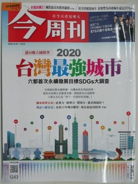 【書寶二手書T7/雜誌期刊_I86】今周刊_1243期(2020/10/19-25)_2020台灣最強城市