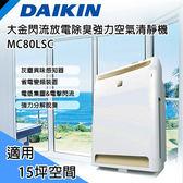 24期0利率↘ ★ DAIKIN 大金 3D閃流光觸媒強力空氣清淨機 MC80LSC MC-80LSC 光觸媒&閃流除臭觸媒