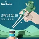 訓練筷 凱艷家兒童筷子訓練筷學習筷練習寶寶學吃飯勺子可愛兒童輔食餐具 全館免運