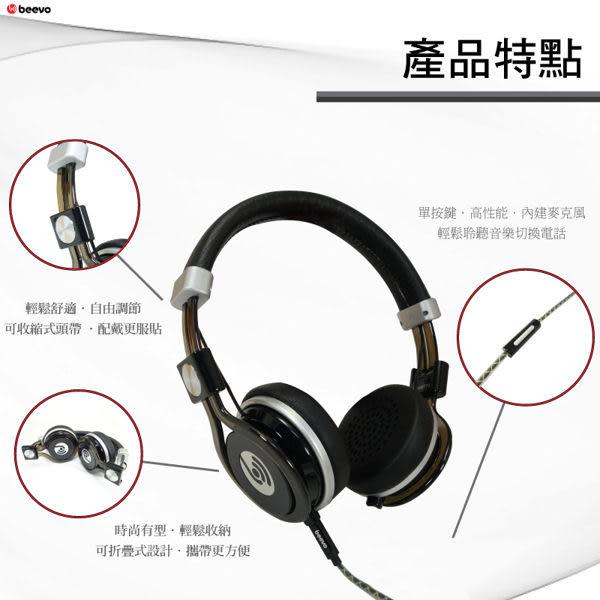 ☆Beevo BV-HM770 耳罩式耳機/麥克風/電腦/手機/平板/MP3/華為 HUAWEI Ascend P1/P6/P7/P8/P8 LITE