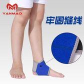 護腳護腕護腳腕小孩男童女扭傷防護固定護具護踝護裸兒童運動腳踝
