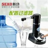 新功S3桶裝水抽水器壓水器純凈水桶飲水機桶電動自動抽水器吸水器【新年禮物】