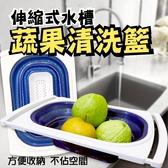 金德恩 台灣製造 伸縮蔬果瀝水籃- 完美收納不占空間
