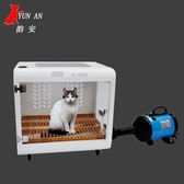 寵物烘乾機 韻安寵物烘干箱吹水機寵物吹風機挪威森林貓波斯貓小型犬泰迪烘干 8號店WJ