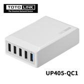 【限時特賣】 TOTOLINK UP405-QC1 QC3.0 USB 1+4埠閃充充電器