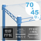 收納架/置物架/波浪架【配件類】70x4...