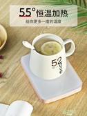 恆溫杯墊 暖暖杯55度恒溫杯子熱牛奶神器自動加熱杯墊保溫底座 水杯加熱器【快速出貨】
