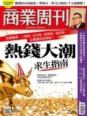 商業周刊 0716/2020 第1705期