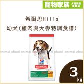 寵物家族-希爾思Hills-幼犬(雞肉與大麥特調食譜)3kg