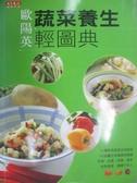 【書寶二手書T2/養生_JPX】蔬菜養生輕圖典_歐陽英