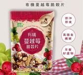 歐特 有機蔓越莓脆穀片 350g/包 效期至2020.09.04 限時特惠