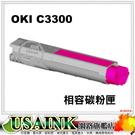 USAINK~OKI C3300/C3400/C3600 全新紅色相容碳粉匣