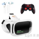 vr眼鏡3d虛擬現實游戲機手機專用vr一體機4d藍芽智慧頭戴式頭盔小時光生活館