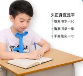 兒童視力保護 防坐姿矯正器  兒童糾正寫字姿勢支架視力保護書寫提醒 玩趣3C