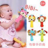 BIBI器手抓偶【KA0125】質感超好 寶寶 手搖鈴 手抓偶 安撫玩具 牙膠布偶 早教玩具  聲響玩具
