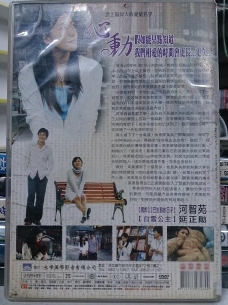 挖寶二手片-Y107-069-正版DVD-韓片【心動】-河智苑 延正勛(直購價)