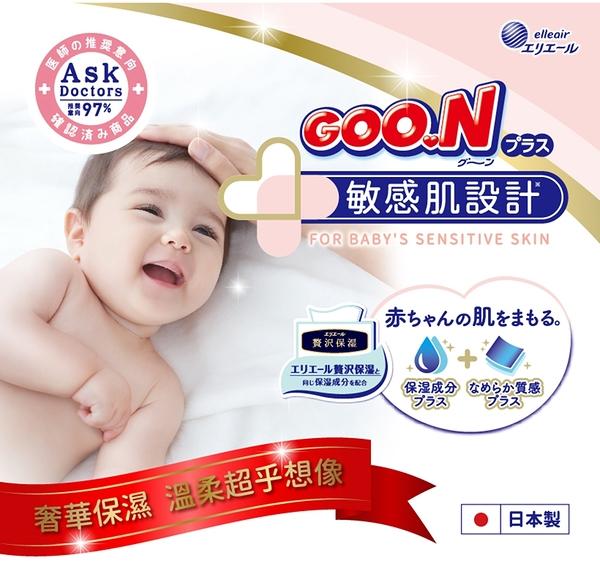 日本境內 GOO.N大王 全新敏感肌黏貼型紙尿褲 (免運/4包/箱購) M、L、XL