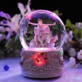 生日禮物女孩芭蕾跳舞水晶球音樂盒八音盒送女生兒童創意生日禮物NMS 喵小姐