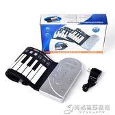 手捲鋼琴49鍵電子鋼琴獨立外音啟蒙入門級硅膠 時尚芭莎WD