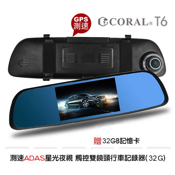 歲末感恩回饋~Buy917 【CORAL】 T6 測速ADAS星光夜視 觸控雙鏡頭行車記錄器(32G)