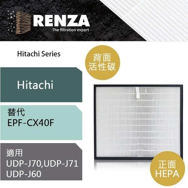 【南紡購物中心】RENZA濾網 適用Hitachi日立UDP-J70 J71 J60 EPF-CX40F 二合一空氣清淨機 濾芯